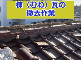 棟瓦の撤去作業