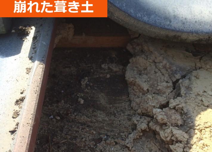 瓦屋根の崩れた葺き土
