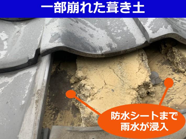 一部崩れた瓦屋根下地の葺き土