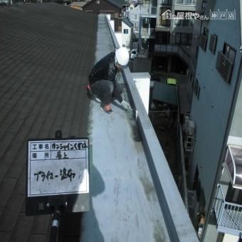 ウレタン防水工事 プライマー塗布