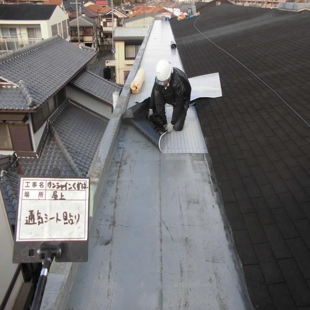 ウレタン防水工事 通気緩衝シートの施工