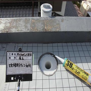 ウレタン防水工事 改修用ドレン取付け