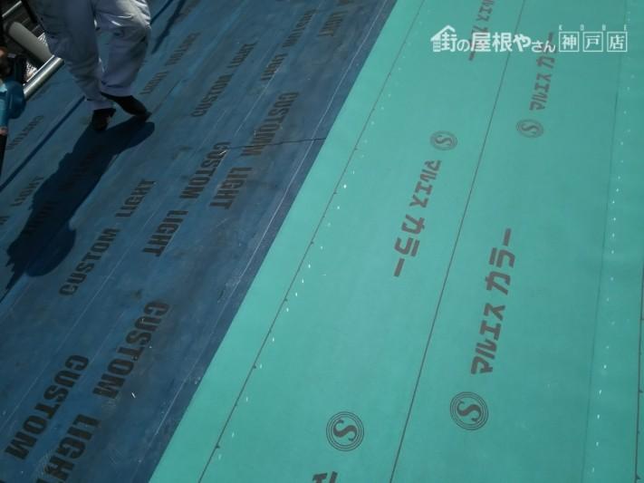 屋根カバー工事下地処理完成