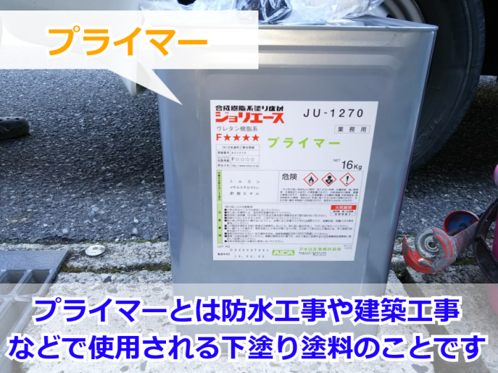 神戸市灘区 防水工事に使用するプライマー