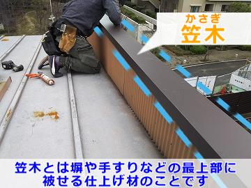街の屋根やさん神戸店 笠木の設置の様子