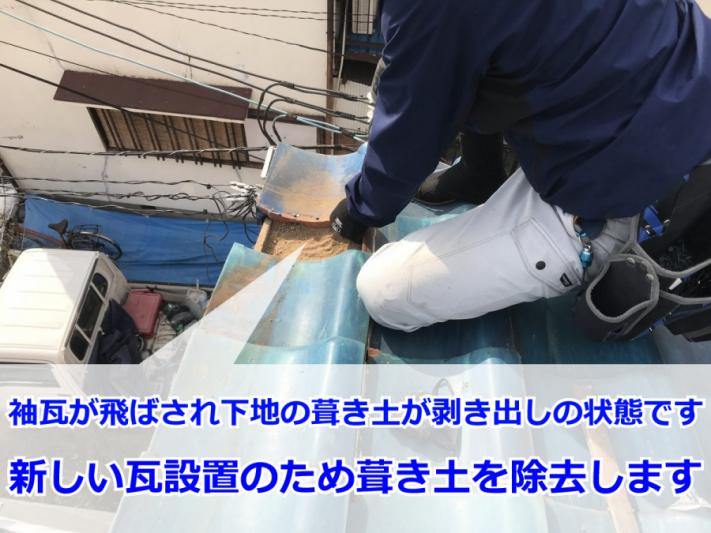 神戸市東灘区 瓦交換修理・葺き土の除去
