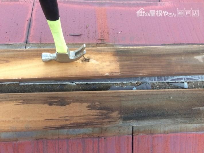 貫板固定釘の撤去