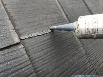 スレート屋根コーキング剤で補修