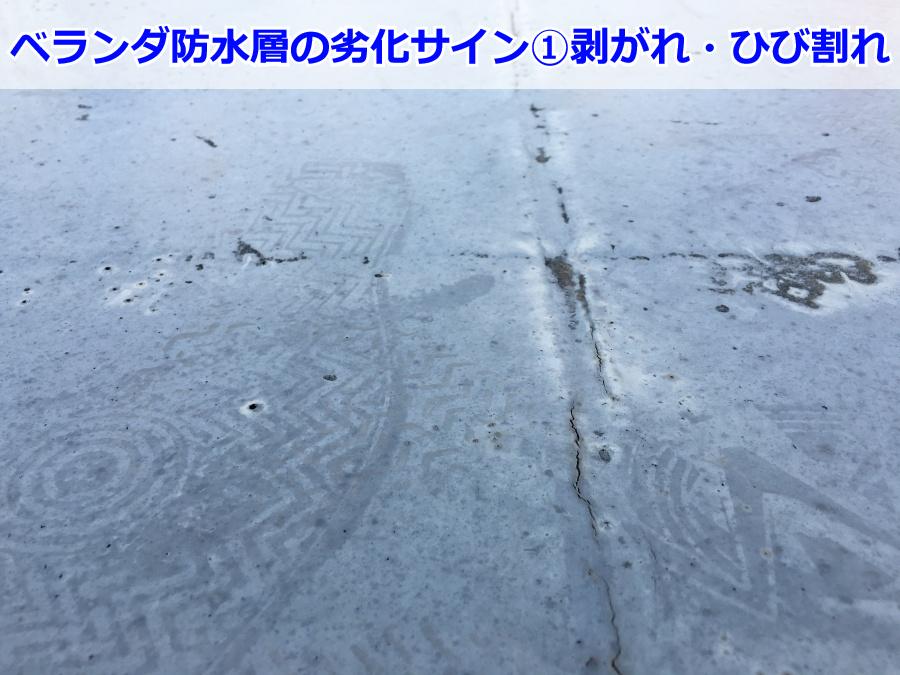 ひび割れたベランダの床面の防水層