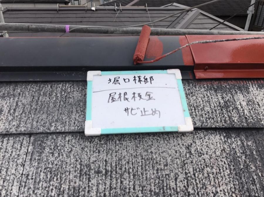 コロニアル屋根メンテナンス 鉄部下塗り