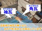 神戸市東灘区 瓦交換前の無料点検