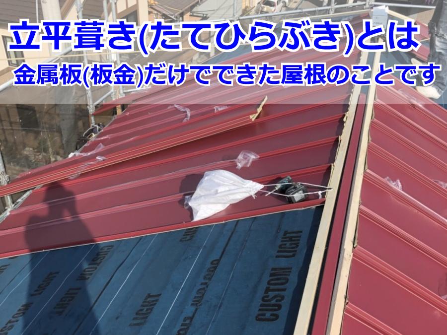 立平葺き(たてひらぶき)で屋根工事を行っています