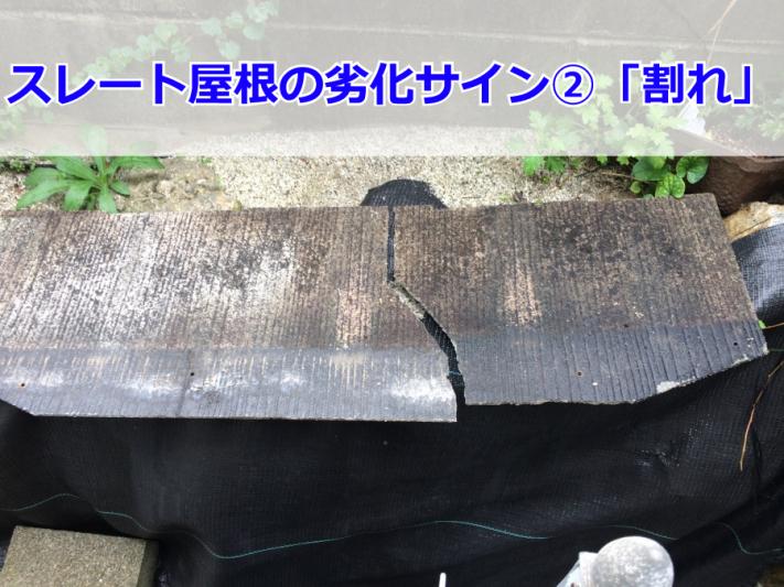 神戸市 割れたスレート屋根板