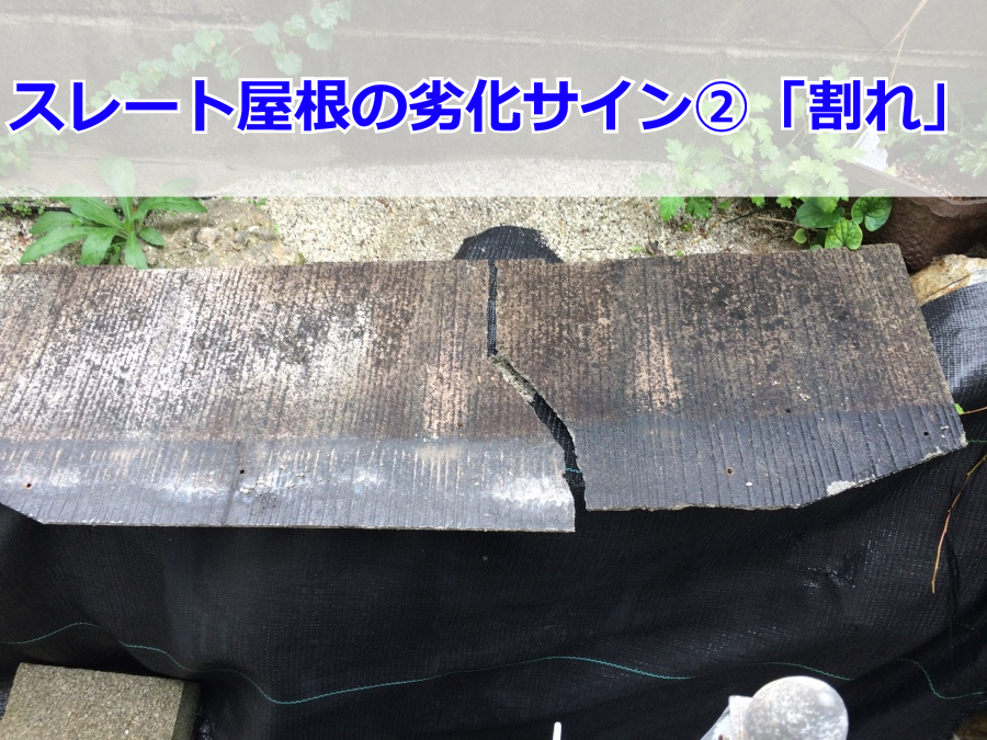 割れたスレート屋根板