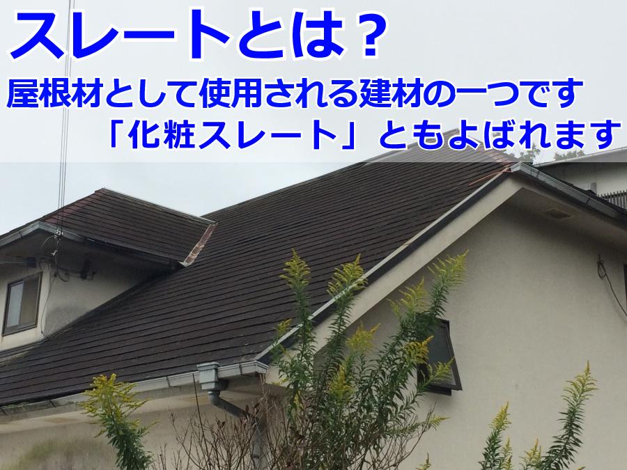 スレート屋根のご自宅