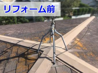 リフォーム前の劣化した屋根