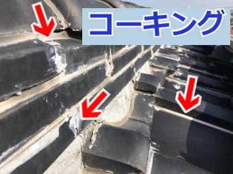 瓦屋根のコーキング補修