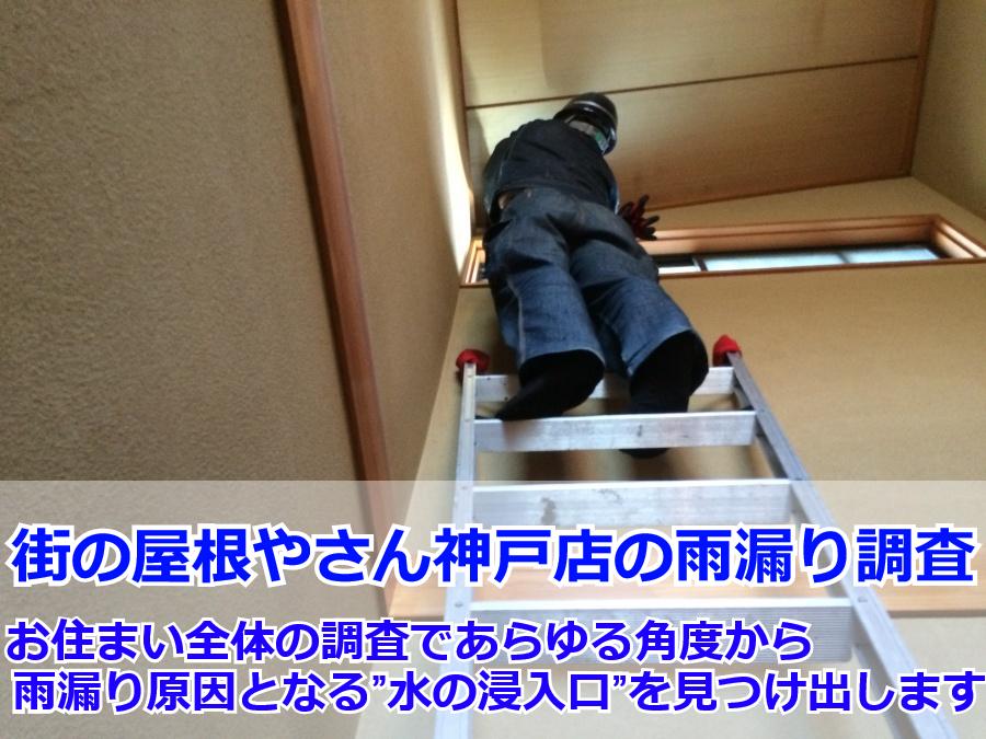 神戸市東灘区 雨漏り調査!繰り返す雨漏りの原因を調査します
