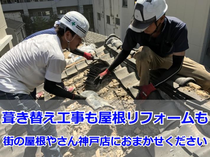 葺き替え工事 古い瓦の撤去作業中
