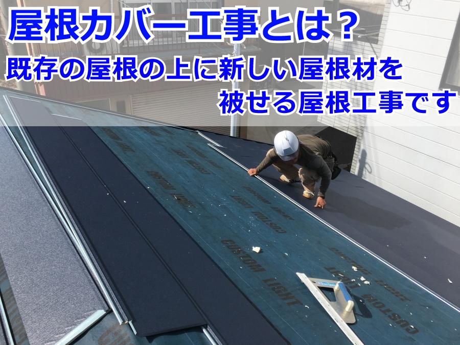 屋根カバー工事の様