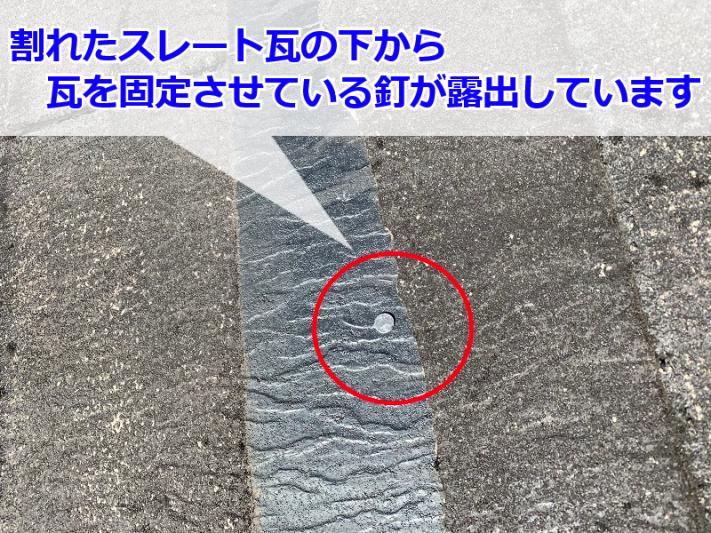 東灘区 割れたスレート瓦の下から露出した釘穴