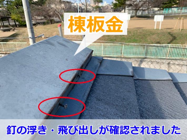 東灘区 スレート屋根の棟板金の釘が浮いている様子