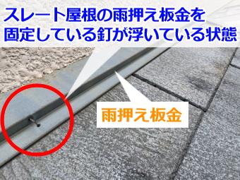 東灘区 スレート屋根の雨押え板金を固定させるための釘が浮いている状態