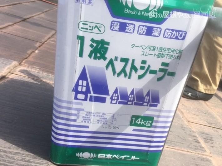 屋根下塗り材、日本ペイント 1液ベストシーラ