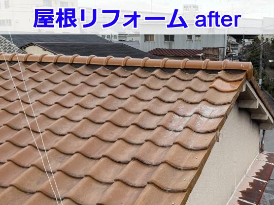 リフォーム後の瓦屋根
