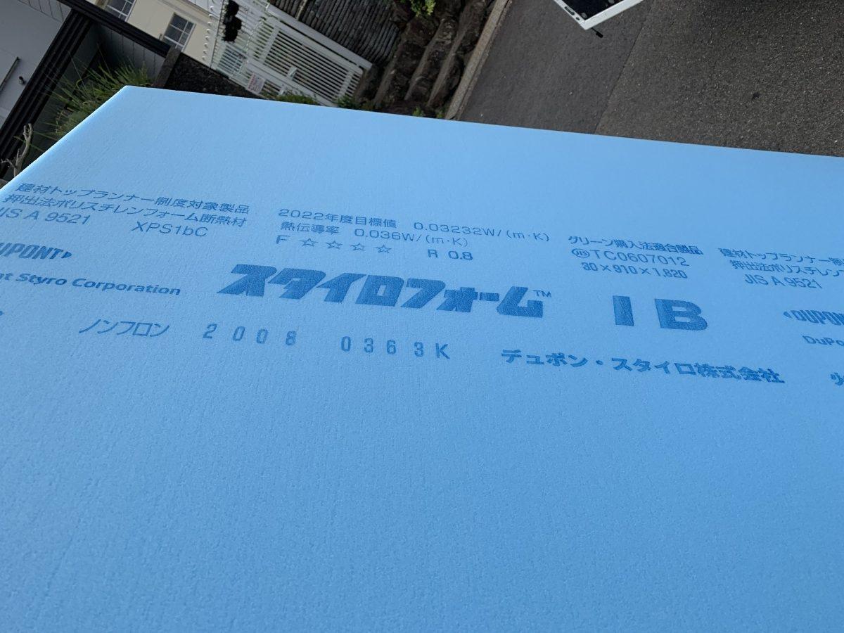 屋根工事時に使用 スタイロ断熱材