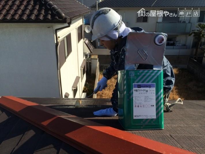 屋根下塗り プライマー塗布