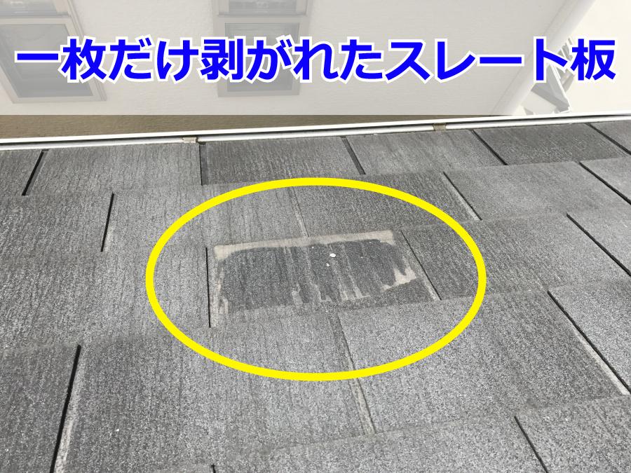 スレート屋根の修理前点検の様子です