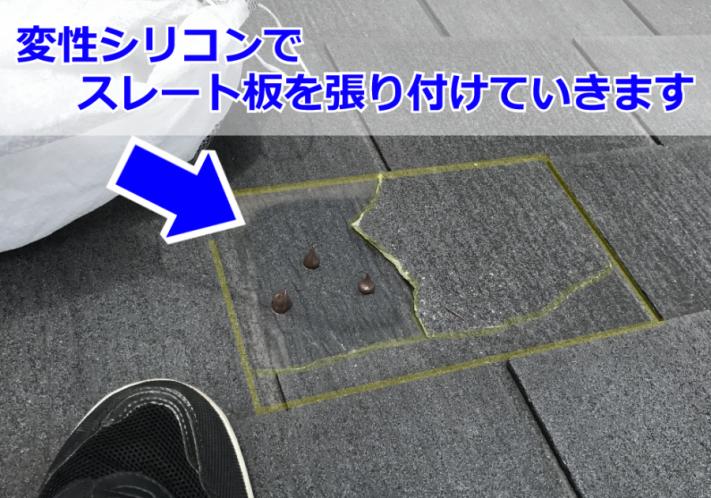 神戸市 スレート屋根の破片を接着していきます