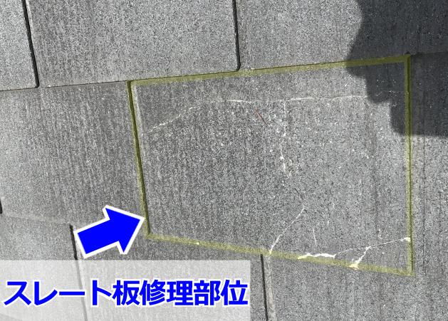 屋根修理工事でスレート板の破片を接着しました