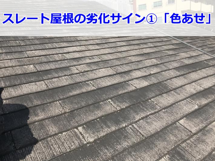 神戸市 色あせたスレート屋根