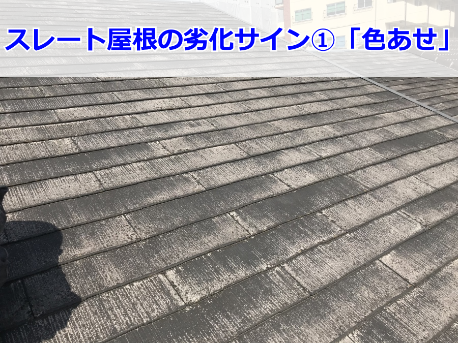 色あせたスレート屋根