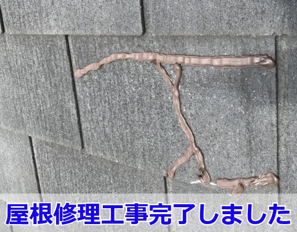 神戸市 スレート屋根の修理工事完了です