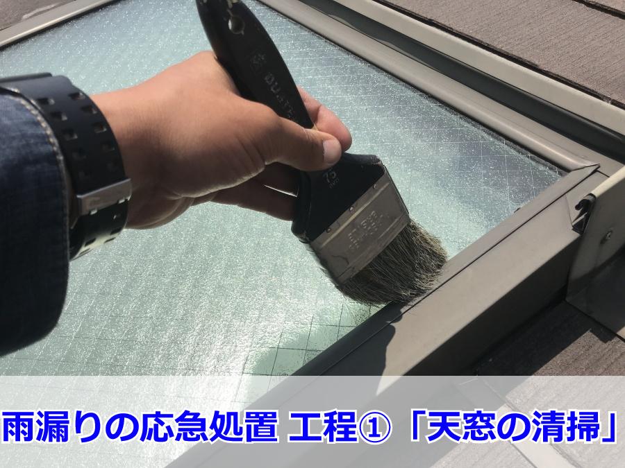 天窓の雨漏り修理・シーリング前の清掃の様子