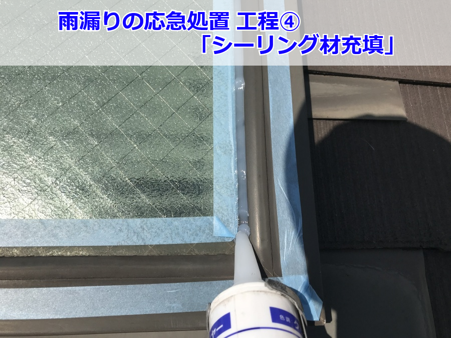 雨漏りする天窓まわりにシーリング材を充填