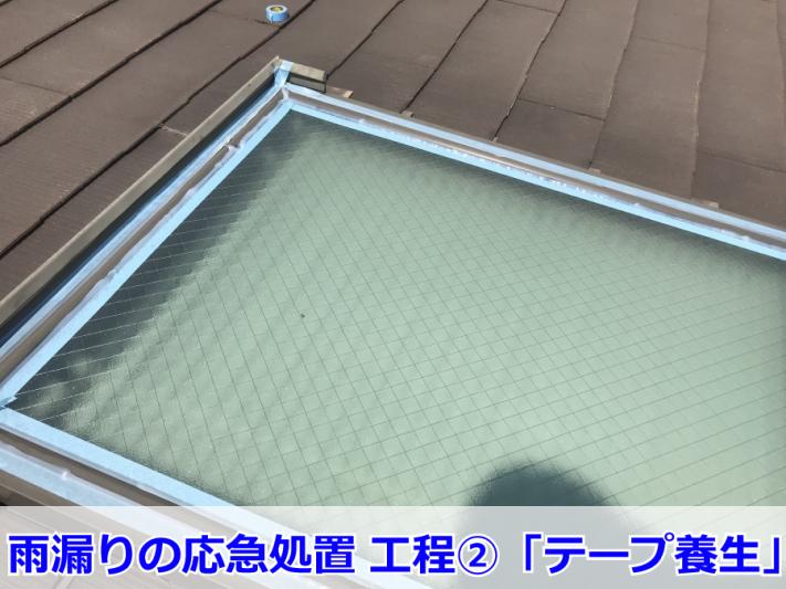 灘区 天窓の雨漏り修理・天窓まわりのテープ養生
