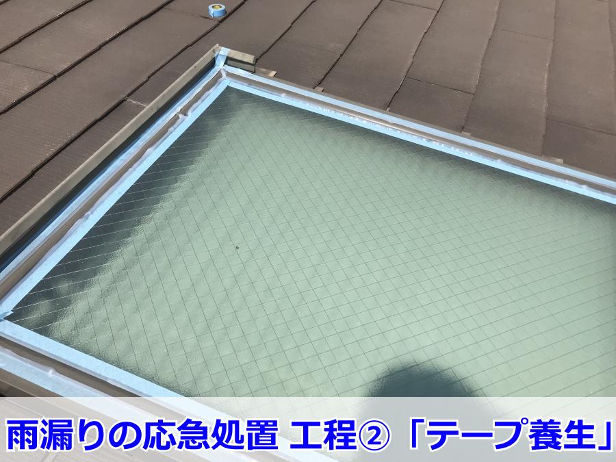 天窓の雨漏り修理・天窓まわりのテープ養生
