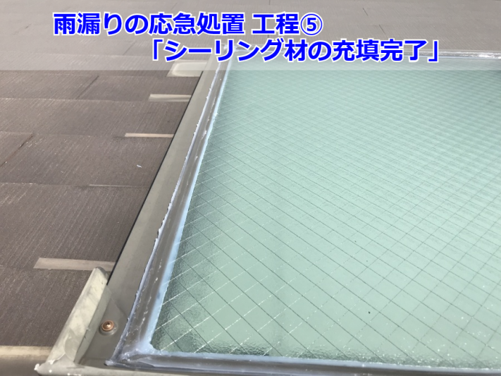 灘区 天窓の雨漏り修理完了