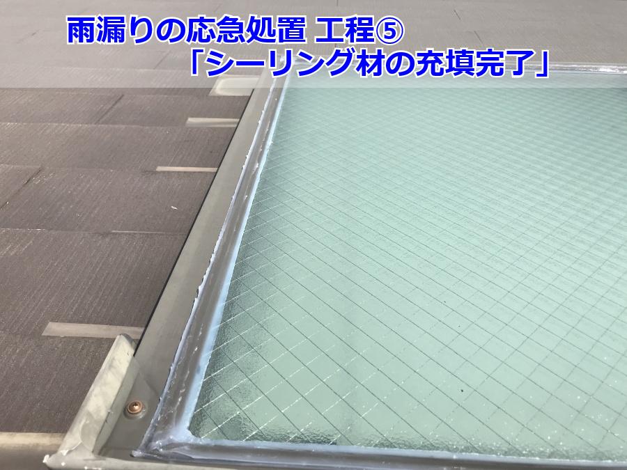 天窓の雨漏り修理完了