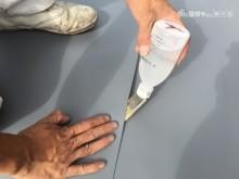 塩ビシートジョイント部 溶着材塗布