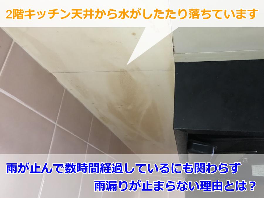 雨漏り点検(2階キッチン天井)