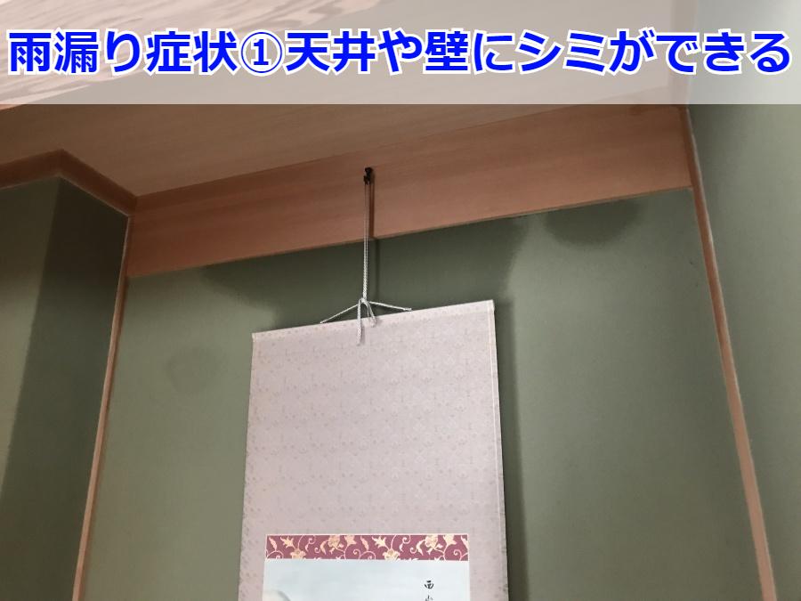 雨漏り原因①天井や壁にシミができる
