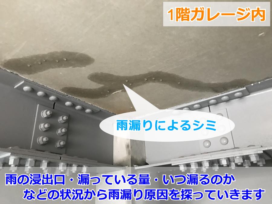 雨漏り箇所(1階ガレージ天井)