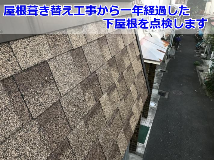下屋根の葺き替え工事から一年経過