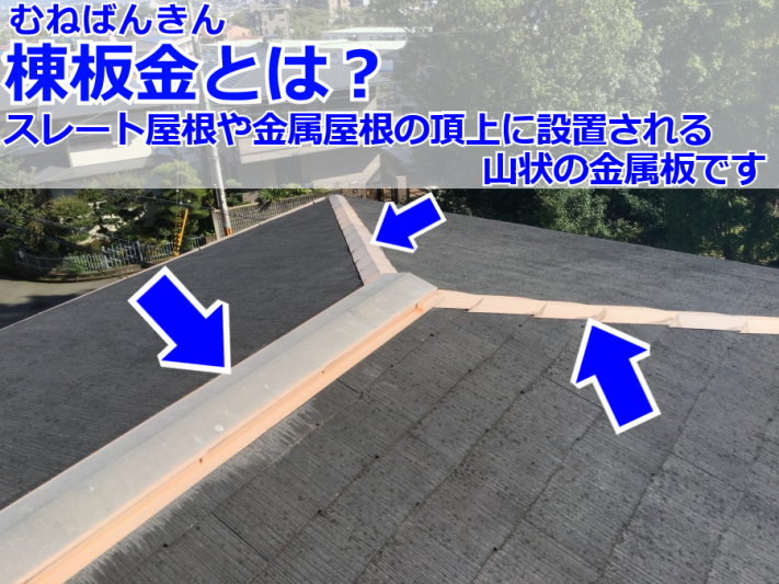 神戸市 棟板金の説明画像