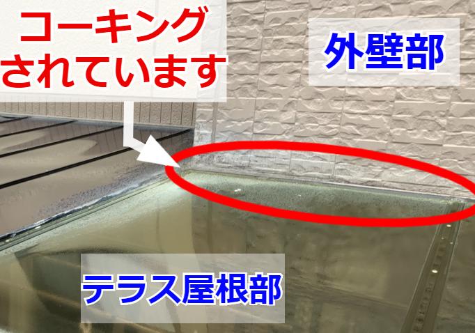 防水性・気密性向上のためのコーキング施工